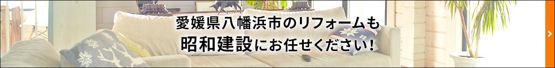 愛媛県八幡浜市のリフォームも昭和建設にお任せください