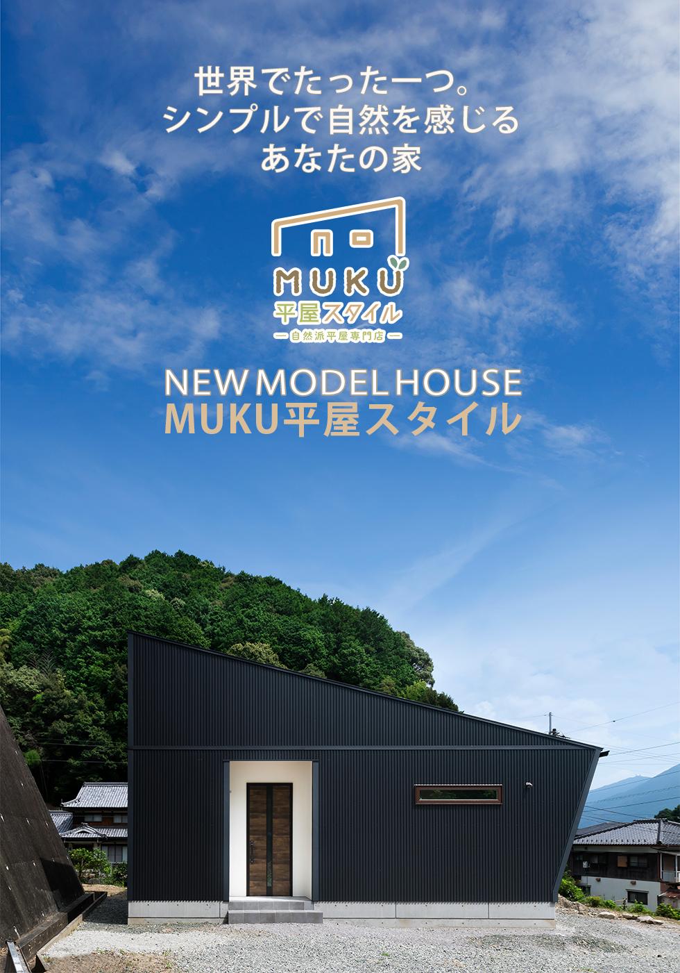 モデルハウスMUKU平屋スタイル