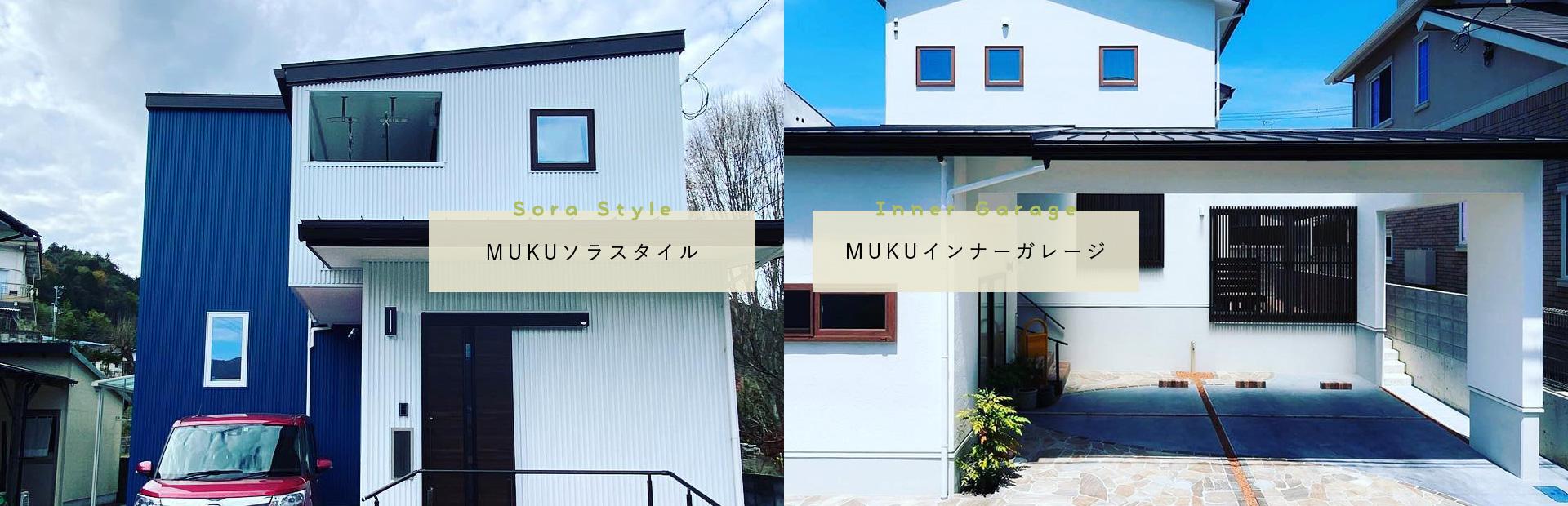 MUKU平屋スタイル