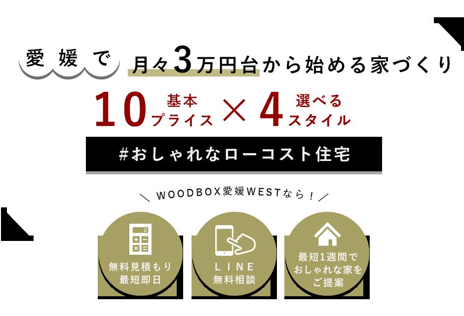 愛媛で月々6万円台から始める家づくり